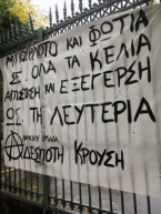 Figure 6: Protest signs outside the Athens University in Plaka. Following the 2015 election of Prime Minister Tsipras (11), Greece was facing its third government bailout. By the end of June, following multiple negotiations on the bailout an agreement had yet to be made and the Greek stock market closed in addition to the banks that had closed weeks before. On July 5th a majority voted to reject the bailout terms. As a result, stocks dropped with the prospect of Greece falling out of the EU. By the middle of July an agreement had been made by Eurozone leaders. However, many large debt holders and citizens who had voted on the decision were in disagreement with the negotiation terms and results (1).